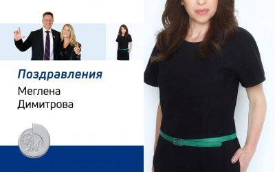 Meglena Dimitrova, Beauty consultant / Меглена Димитрова, Бюти консултант